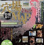 特報 激ヤバ穴場MAP
