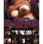 新宿スカウト恥知らず女 隠し撮りAV面接「ヤってトーライ」 女の本性、鬼のように暴きたおしたる!