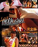 LOVE BEER GIRL 完全版