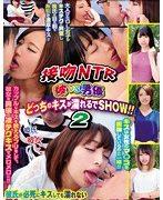 接吻NTR 彼VS男優どっちのキスが濡れるでSHOW!!2