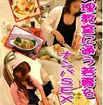 料理教室に通う若妻をナンパSEX(2)