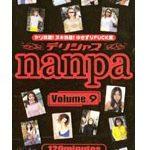 デリシャスnanpa ナンパ道をゆく Volume.9