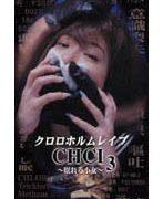 クロロホルムレイプ CHCI3 〜眠れる小女〜 矢田花帆