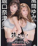 待ったなし!ガチエロ2008 風間ゆみ×堀口奈津美