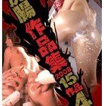 浣腸作品集2008 15作品4時間