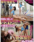 女子部員に裸を強要も…特訓と称したセクハラ行為が蔓延している新体操部の全記録