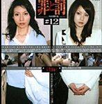 罪と罰 万引き女 #12 女教師編・1