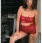 痴的妻 桜田由加里