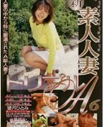 新・素人人妻 トリプルA6
