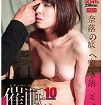 シチュエーションドラマ催眠 10
