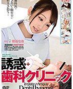 誘惑歯科クリニック