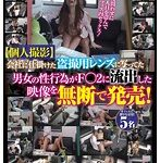 [個人撮影]会社に仕掛けた盗撮用レンズに写ってた男女の性行為がF○2に流出した映像を無断で発売!