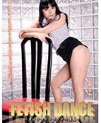 FETISH DANCE-ダイナマイトボディの誘惑- 上原リナ