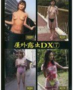 屋外露出DX 7