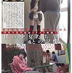 栃木在住の期間工員が撮りためた門外不出の秘蔵イタズラ映像 1