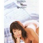 Body Gorgeous 吉川エミリー
