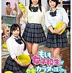 もしも女子校生がカラダを洗ってくれる銭湯があったら