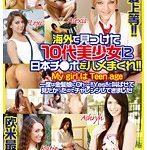 金髪上等!!欧米最高!!海外で見つけた10代美少女に日本チンポをハメまくれ!!My girl は Teen age