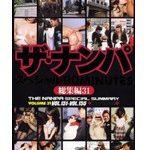ザ・ナンパスペシャル 総集編31 VOL.151〜VOL.155