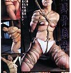 淫縛背徳母 Part1