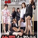 体罰女教師 NFDM-444