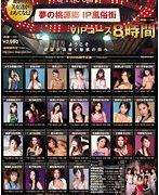 絶世の美女達がおもてなし!夢の桃源郷 IP風俗街 VIPコース8時間