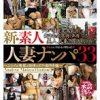 新・素人人妻ナンパ33 〜ふしだらな奥様と純情なボク・高円寺編〜