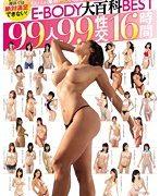 もう普通の裸体では絶対満足できない!1人1人が業界トップの極上乳・至高くびれ・最美尻つめ合わせE-BODY大百科BEST 99人99性交16時間