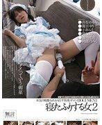 寝たふりする女2