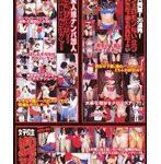 レッド突撃隊ベストセレクション Vol.12