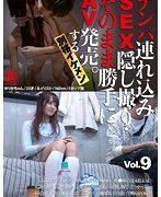 ナンパ連れ込みSEX隠し撮り・そのまま勝手にAV発売。する別格イケメン Vol.9