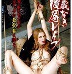 仁義なき陵辱レイプ 日本のヤクザがマフィアの金髪妻を犯る!