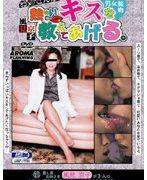 お姉さんが熱〜いキスを教えてあげる。 風見京子