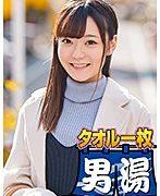 さな(21) 推定Cカップ 伊豆長岡温泉で見つけた女子大生 タオル一枚 男湯入ってみませんか?