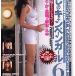 麗しのキャンペーンガール 6