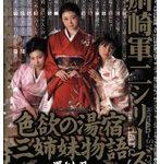 川崎軍二シリーズ 色欲の湯宿 三姉妹物語