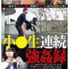 マンション敷地内で発生した少女わいせつ事件の犯行映像