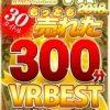 【VR】KMPVR 2018年もっとも売れた30タイトル300分VRBEST
