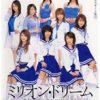 ミリオン・ドリーム 〜私立ミリ商の天使たち〜