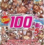石橋渉のHUNTING 100人斬り Part5