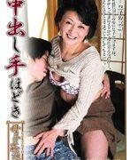 中出し手ほどき 母子姦通 手塚美智子
