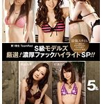第1期生 TeamRed S級モデルズ 厳選!濃厚ファックハイライトSP!! 5名