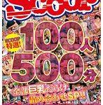 SCOOP特選!100人500分全部巨乳だらけ詰め合わせSP!!