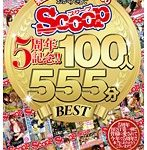 おかげさまでSCOOP5周年記念!!売上ガチ選手権BEST50 100人555分BEST