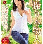 初撮り本物人妻 AV出演ドキュメント〜38歳・元モデル妻〜 郡司結子