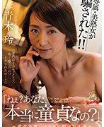 「ねぇ?あなた、本当に童貞なの?」〜童貞詐欺にイカされ続けた人妻〜 青木玲