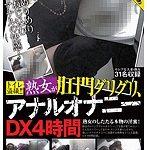 トイレ盗撮!!熟女が肛門グリグリ、アナルオナニーDX 4時間