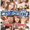 石橋渉の素人生ドルR vol.3