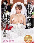おれの最愛の妹が中年オヤジとの望まない結婚を強いられた 香坂紗梨