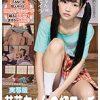 若菜ちゃんの初エッチ 実写版 星咲セイラ ツインテールが良く似合うつるぺたおっぱい、つるつるマ○コの美少女との初エッチの記録